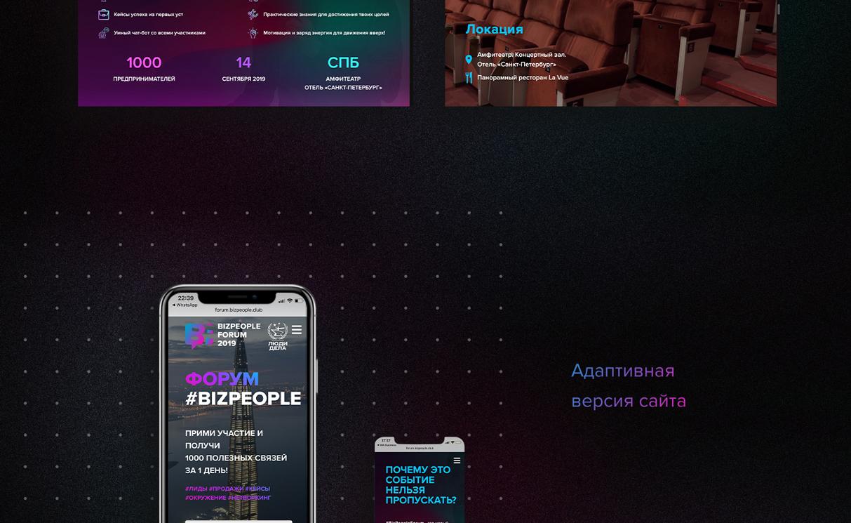 Forum BizPeople