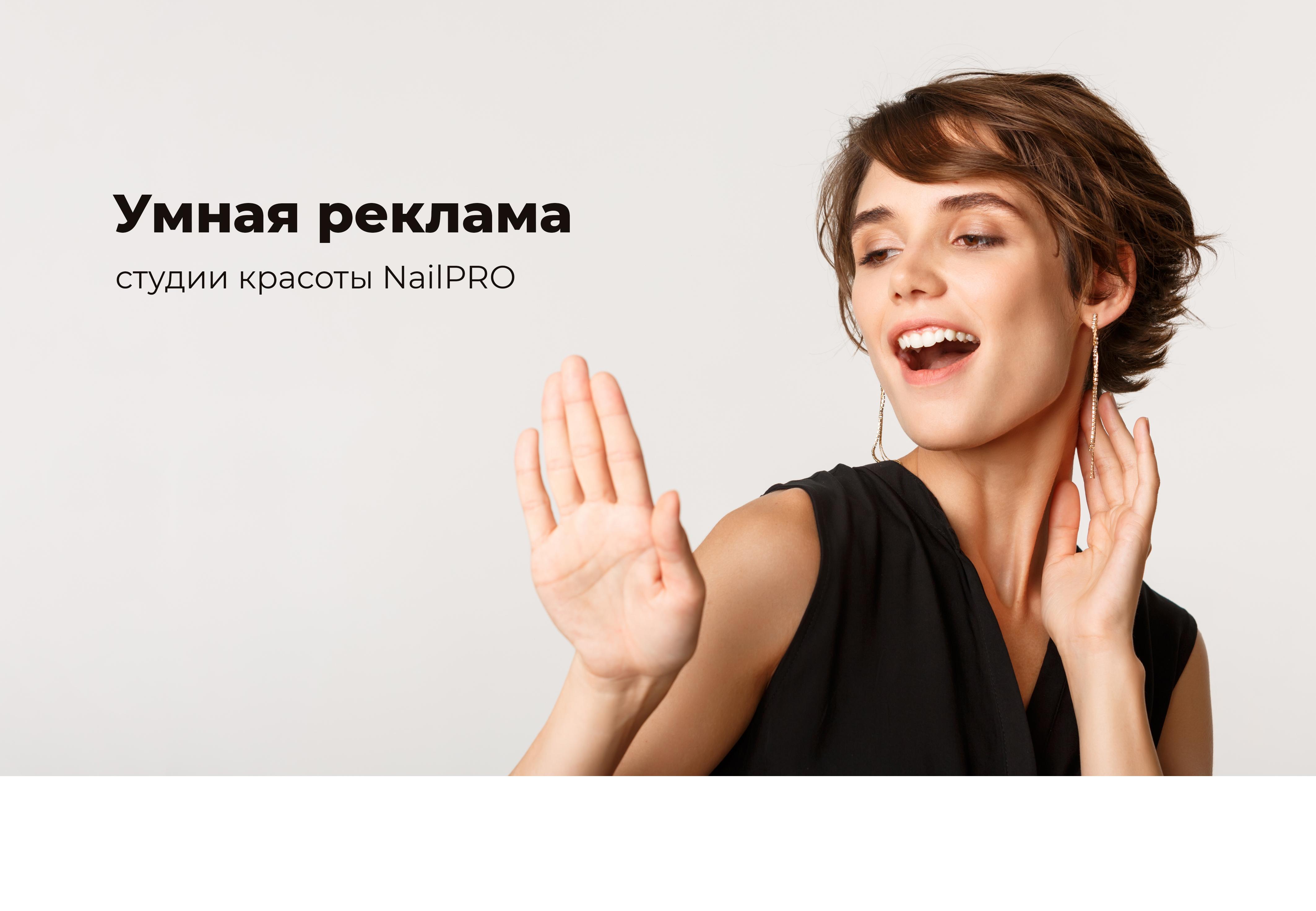 Реклама NailPro